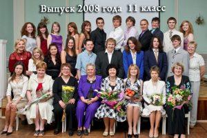 Выпуск 2008 года