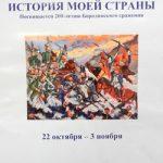 Победители XIV Международного конкурса детского рисунка «История моей страны»