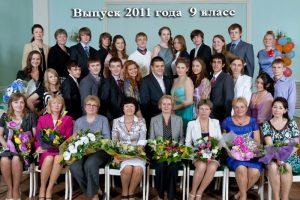 Выпуск 2011 года