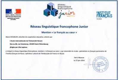 Юношеская франкоязычная лингвистическая юношеская сеть