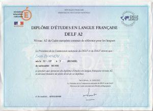 Диплом DELF