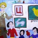 Бу Мин. «Урок русского языка»
