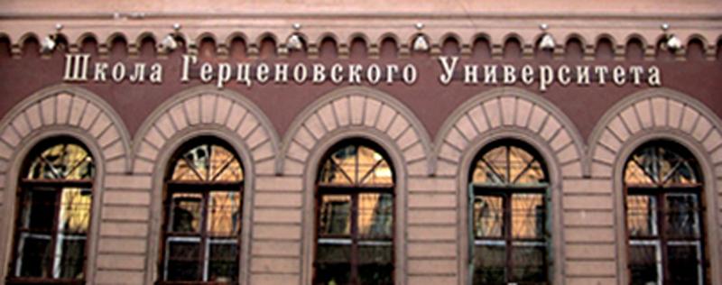 Международная Школа Герценовского Университета – 6–11 класс