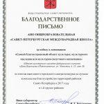 Смотр-конкурс на лучшее комплексное благоустройство территорий районов Санкт-Петербурга