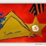 """Гаврик Артем """"Полевая почта"""", 4 класс, 2018 г."""