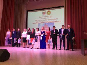 Награждение почётным знаком Правительства Санкт-Петербурга «За особые успехи в обучении»
