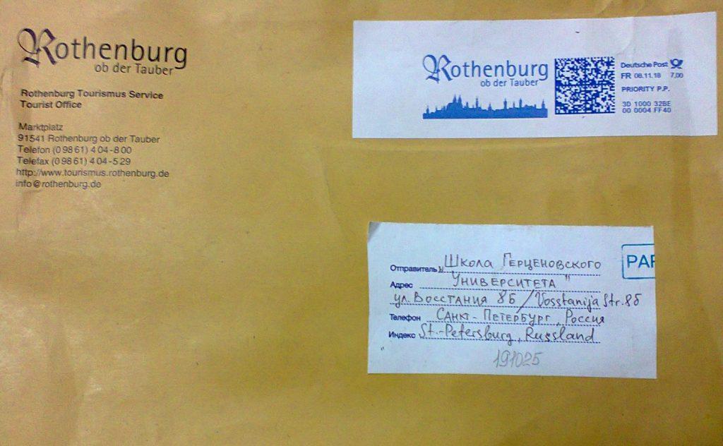 Письма в Германию