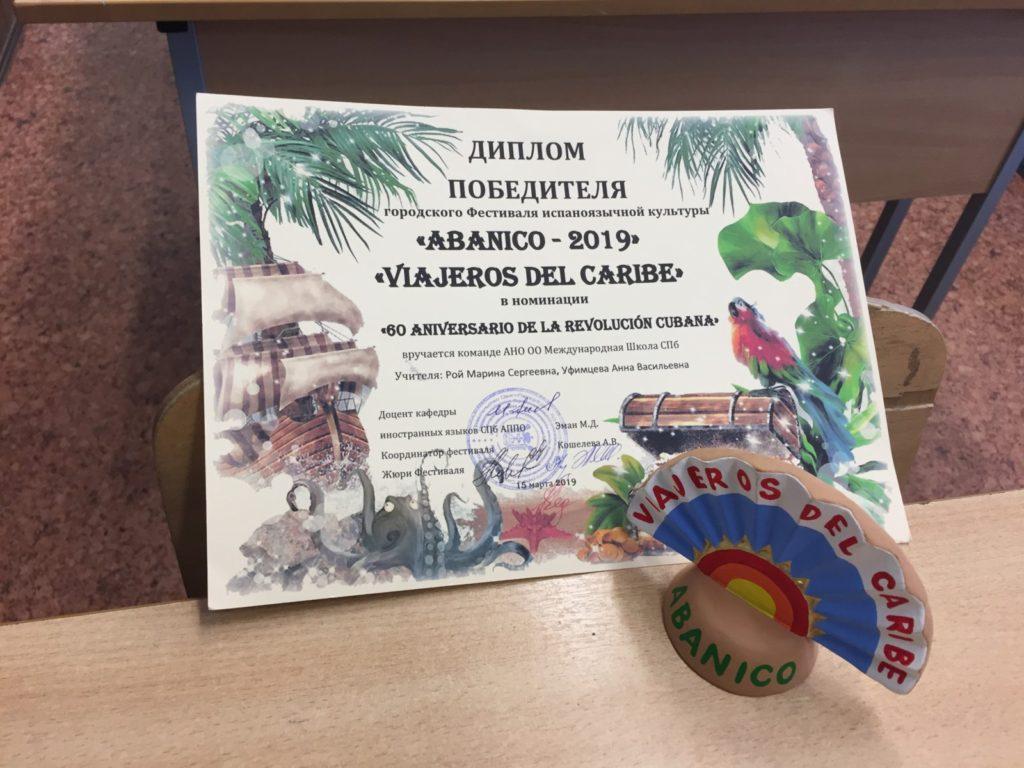 """Конкурс испаноязычной культуры """"Abanico"""""""