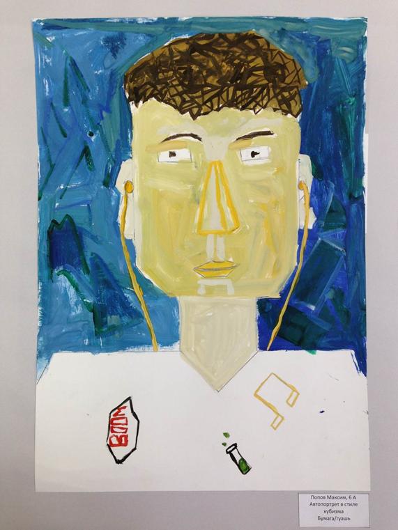 Попов Максим, 6 А Автопортрет в стиле кубизма