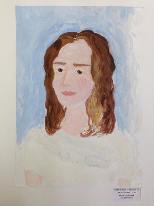Кайдановская Анастасия, 6 А Автопортрет в стиле импрессионизма