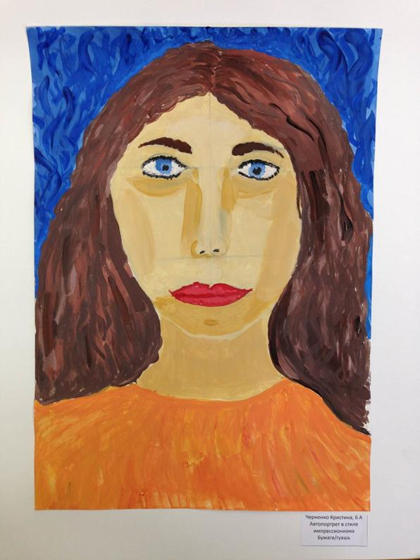 Черненко Кристина, 6 А Автопортрет в стиле импрессионизма