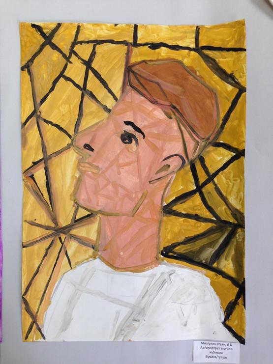 Мизгулин Иван, 6 Б Автопортрет в стиле кубизма