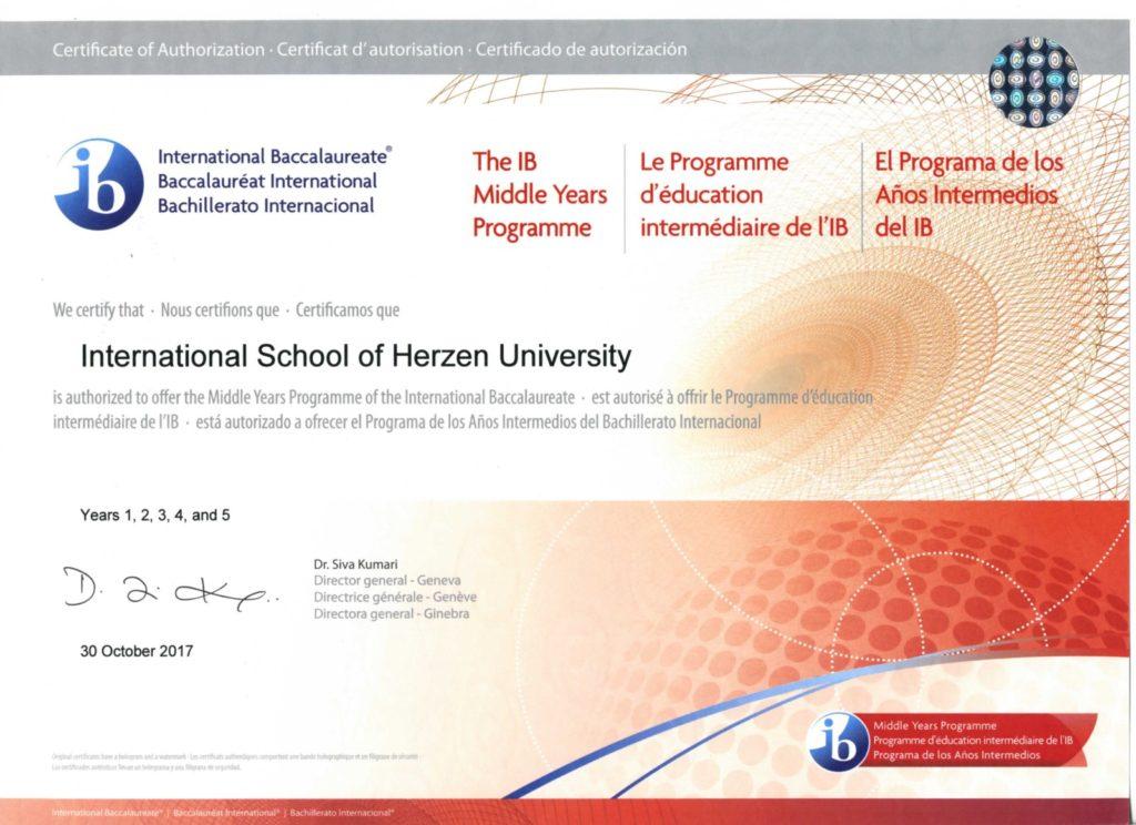 Сертификат IB MYP
