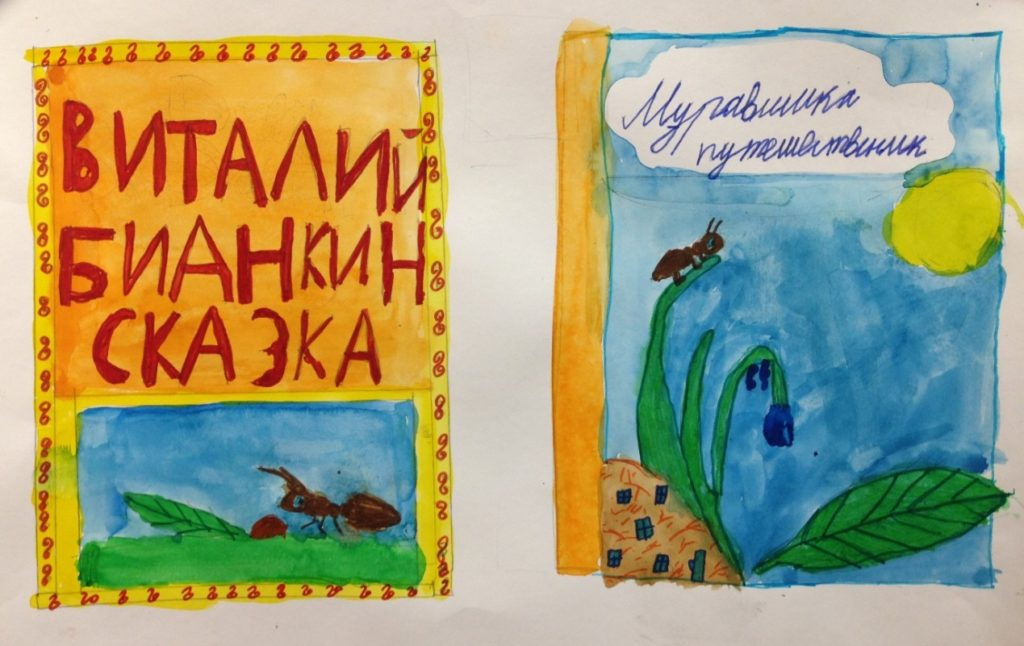 «Моя книга» бумага/гуашь