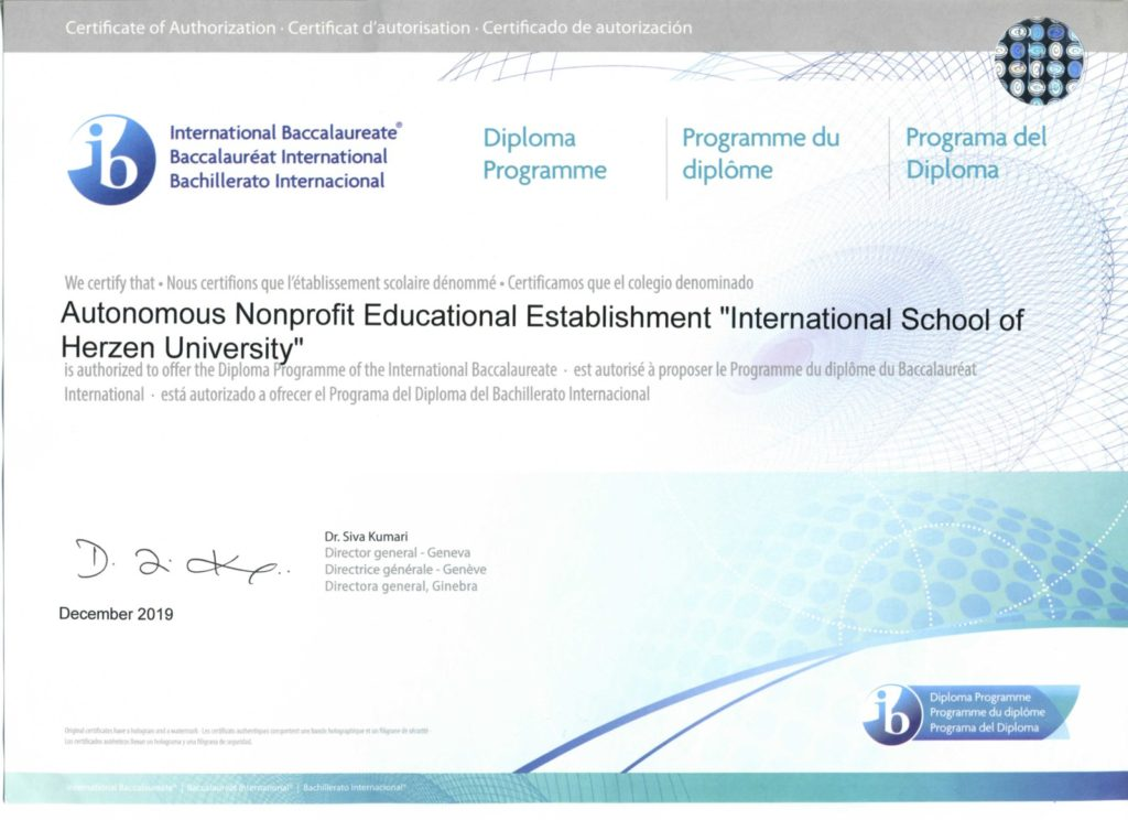 Сертификат IB DP